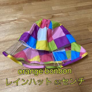 オレンジボンボン(Orange bonbon)の子供用 レインハット orange bonbon 52センチ(レインコート)