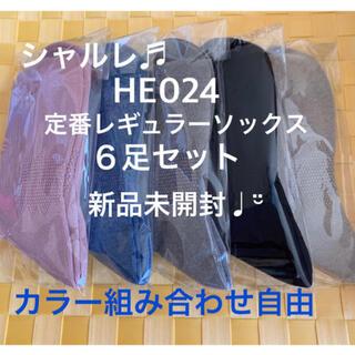 シャルレ(シャルレ)のJADE様専用ページ⭐️シャルレ定番レギュラーソックスブラック6足(ソックス)