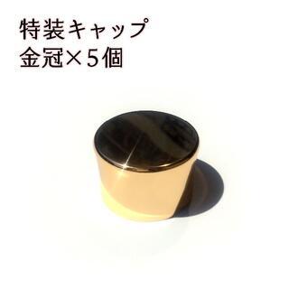 ハーバリウム瓶 細口キャップ 金冠 5個(各種パーツ)