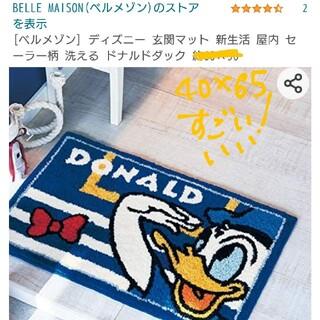 ディズニー(Disney)のドナルド  玄関マット 洗える 65✕40 (玄関マット)