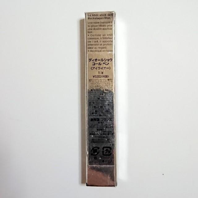 Dior(ディオール)のDior/ディオールショウコールペン コスメ/美容のベースメイク/化粧品(アイライナー)の商品写真