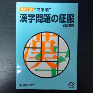 """【新品未使用】高校入試""""でる順""""漢字問題の征服"""