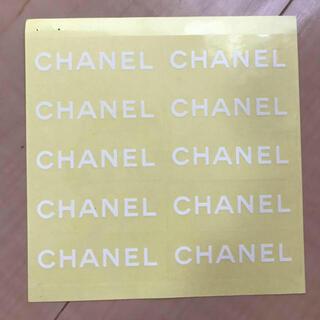シャネル(CHANEL)のC様専用 シャネル シール 2枚(シール)