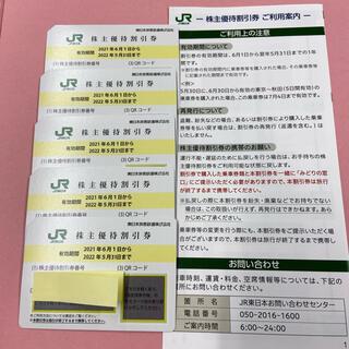 ジェイアール(JR)のJR東日本 株主優待5枚(鉄道乗車券)