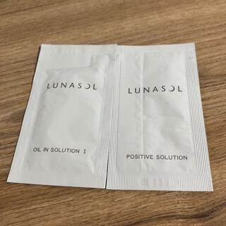 ルナソル(LUNASOL)のルナソル試供品(サンプル/トライアルキット)