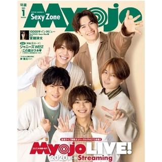 Myojo  2021年 1月号(アート/エンタメ/ホビー)