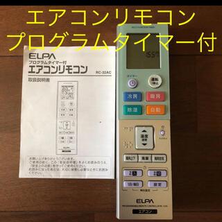 エルパ(ELPA)のエアコンリモコン プログラムタイマー付き(エアコン)