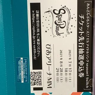 あんさんぶるスターズ!!Starry Stage 4th チケット先行抽選申込券(声優/アニメ)