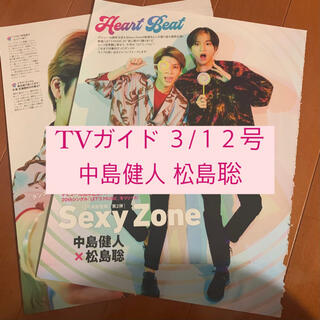 Sexy Zone - TVガイド 中島健人 松島聡 Sexy Zone 切り抜き