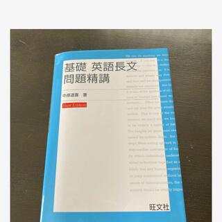 オウブンシャ(旺文社)の基礎英語長文問題精講/中原道喜(語学/参考書)