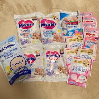 ミルトン オムツ メリーズ グーン 新生児 母乳パッド ミルクポン 試供品(ベビー紙おむつ)