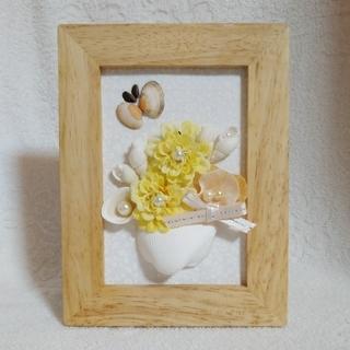 貝殻アートフレーム♡貝殻とお花のアレンジメント♡ナチュラルL版-イエロー-(アート/写真)