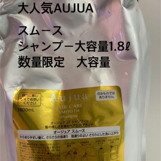 オージュア(Aujua)のAUJUA♡オージュア♡スムース♡シャンプー♡1.8リットル(シャンプー)
