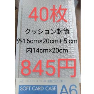 ★値下げ★【40枚】 クッション封筒 テープシール付き郵送用 防水 (ラッピング/包装)