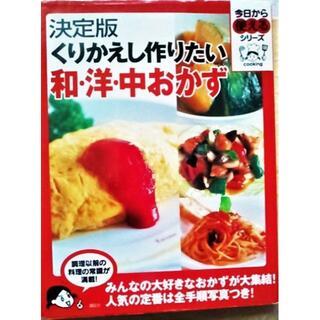 コウダンシャ(講談社)の初心者 料理の基本 和食 洋食 中華 主食 主菜 副菜 おかず 惣菜 料理の基礎(料理/グルメ)