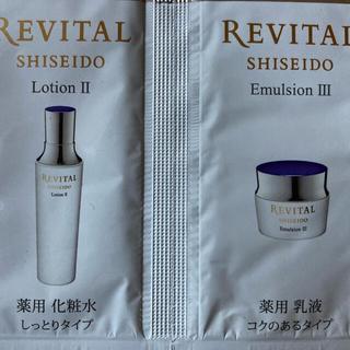 リバイタル(REVITAL)のリバイタル 化粧水、乳液サンプル(化粧水/ローション)