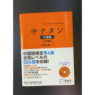 オウブンシャ(旺文社)のキクタン 中国語 入門編(語学/参考書)