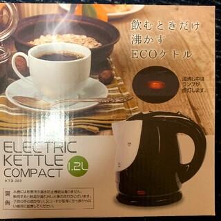 T-fal - ECOケトル 電気ケトル 新品