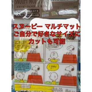 スヌーピー(SNOOPY)の【新品】スヌーピー マルチマット2個 まとめ売り(キッチンマット)