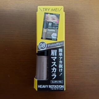 ヘビーローテーション(Heavy Rotation)のキスミー ヘビーローテーション カラーリング アイブロウ アッシュグレー (眉マスカラ)