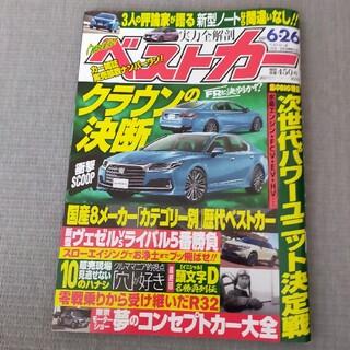 ベストカー 2021年 6/26号(車/バイク)