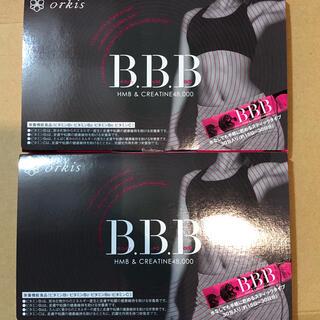 トリプルビー BBB 2箱(ダイエット食品)