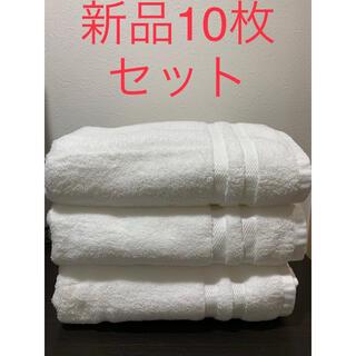 グランドール(GRANDEUR)の最安 綿100% バスタオルホワイト10枚ホテル仕様グランドールGRANDEUR(タオル/バス用品)