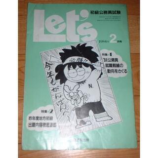 11【組合せ再出品可】Let's初級公務員試験1984年2月号 実務教育出版(語学/資格/講座)
