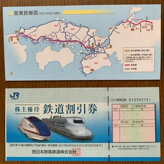 ジェイアール(JR)のJR西日本 株主優待鉄道割引券(その他)