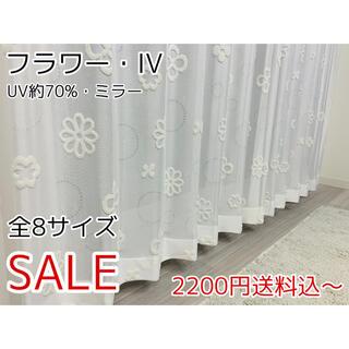 ★新品・8サイズ★UVミラーレースカーテン(フラワー・IV)