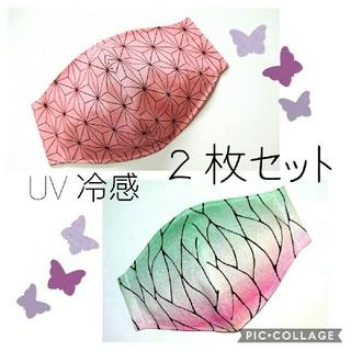 サイズが選べる 麻の葉柄 蝶柄 和柄  冷感 インナーマスク  2枚セット(外出用品)