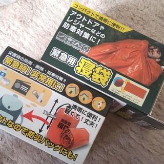 【新品】 寝袋 2点セット(寝袋/寝具)