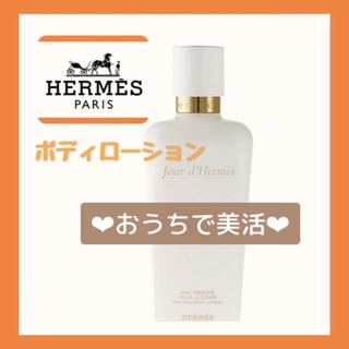 エルメス(Hermes)の$☆でにめいど☆$様専用!エルメス ジュールドゥエルメス パフュームド (ボディローション/ミルク)