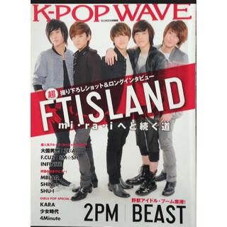 K-POP WAVE FTISLAND 2PM BEAST ZE:A(音楽/芸能)
