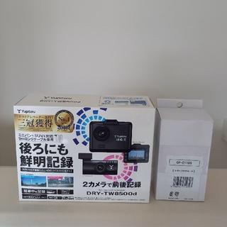 ユピテル 前後2カメラ ドライブレコーダー DRY-TW8500d FULLHD