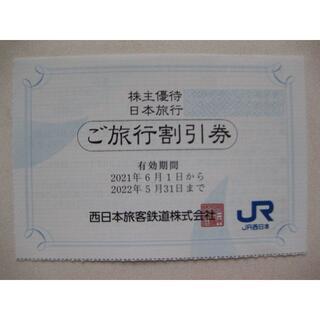 JR - JR西日本株主優待日本旅行ご旅行割引券★6/1~2022/5/31出発まで有効