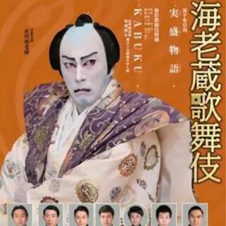 海老蔵歌舞伎 京都南座 6月4日(金)三等席 ペア(伝統芸能)