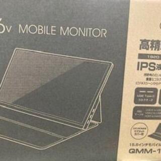 ヤマゼン(山善)の新品未使用 モバイルモニター 15,6  山善 GMM-156(PC周辺機器)