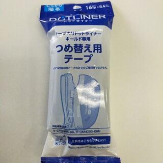 コクヨ(コクヨ)のドットライナー 詰め替え(オフィス用品一般)