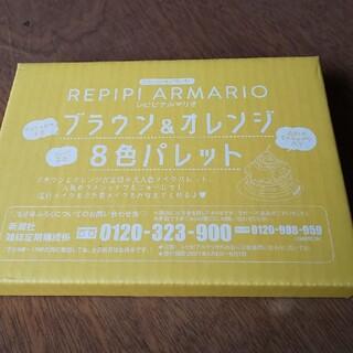 レピピアルマリオ(repipi armario)の⑤⑨ニコラ付録レピピアルマリオ  ブラウン&オレンジ8色パレット❇️140(コフレ/メイクアップセット)