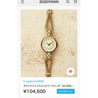 アガット(agete)のagete時計k10(腕時計)