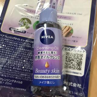 ニベア(ニベア)の新品 NIVEA 美容オイルクレンズ メイク落とし 20ml(クレンジング/メイク落とし)