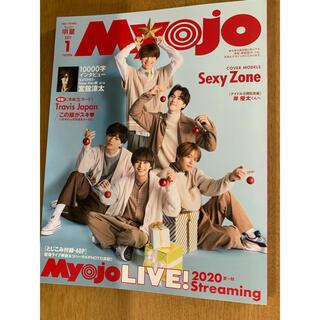 Myojo 2021年1月号 ちっこい版(アイドル)