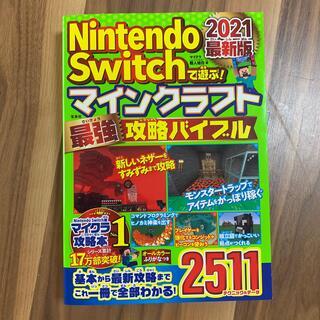 ニンテンドースイッチ(Nintendo Switch)のマインクラフト 最強攻略バイブル 2021(アート/エンタメ)