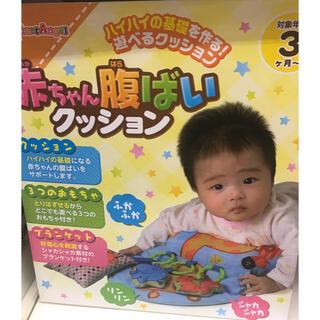 ニシマツヤ(西松屋)の赤ちゃん腹ばいクッション(その他)