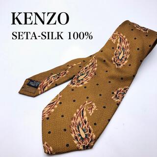 ケンゾー(KENZO)の【KENZO ケンゾー 羽柄ドット柄ネクタイ】茶色 唐茶 水玉(ネクタイ)