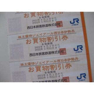JR - 3枚組/京都駅伊勢丹土産他のお買物★1割引券6/1~2022/5/31