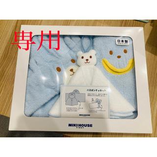 ミキハウス(mikihouse)の☆モーモー様専用☆MIKI HOUSE バスポンチョセット (バスローブ)