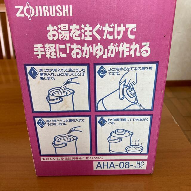 象印(ゾウジルシ)のお粥マホービン インテリア/住まい/日用品のキッチン/食器(その他)の商品写真