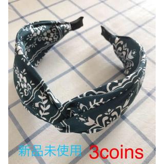 3COINS - 3coins カチューシャ グリーン 花柄 新品未使用